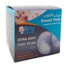 پد سینه یکبار مصرف 14عددی Baby Club