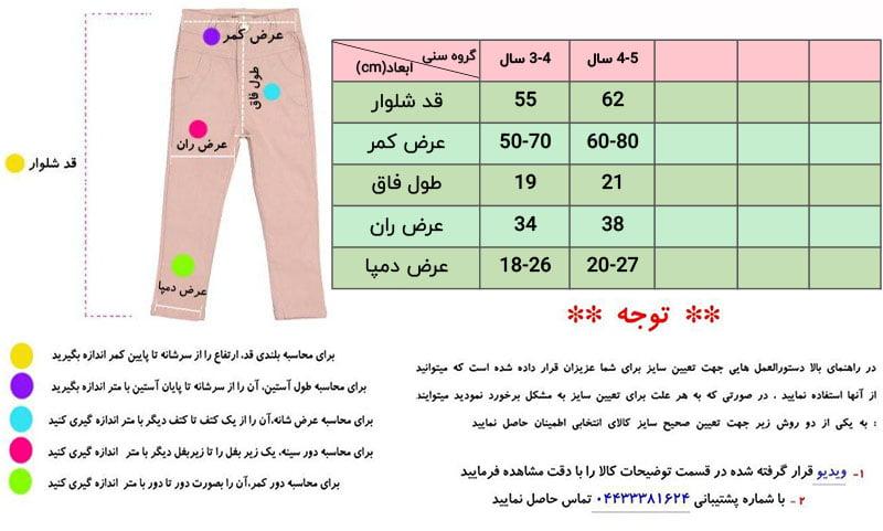 بلوز و شلوار دخترانه طرح دختر کفشدوزکی 3 تا 5 سال