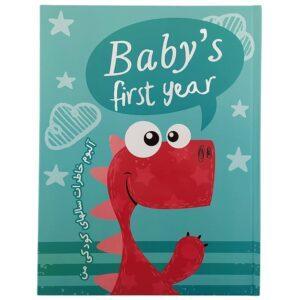 آلبوم عکس و دفتر خاطرات نوزادی طرح دایناسور