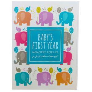 آلبوم عکس و دفتر خاطرات فیل و بادکنک