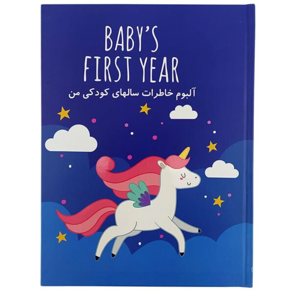 آلبوم عکس و خاطرات نوزادی طرح اسب شاخدار