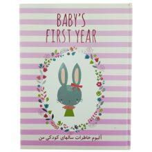 آلبوم عکس و دفتر خاطرات نوزادی طرح خرگوش