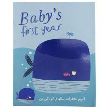 آلبوم عکس و دفتر خاطرات نوزاد طرح وال دریایی