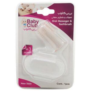 مسواک انگشتی کودک Baby club